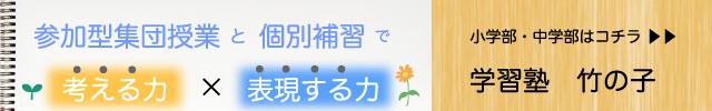 小中等部学習塾竹の子バナー